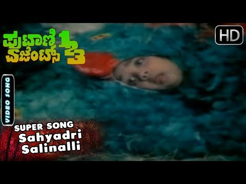 Sahyadri Salinalli   Song  Putani Agent 123  Kannada Old Movie Songs  Kannada Old Songs
