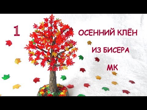 Осенний клён из бисера своими руками. Часть I. МК / DIY Beaded Autumn maple / Part I.