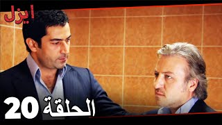 Ezel Episode 20 (Arabic Dubbed)