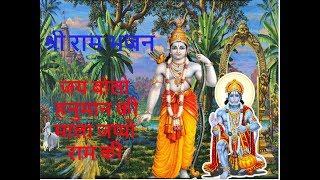 जय बोलो हनुमान की माला जपो राम की | श्री राम भजन | Asha Devi