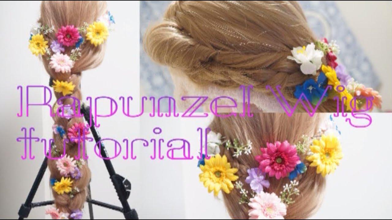 Halloween ラプンツェルヘア 作り方 Rapunzel Wig How To