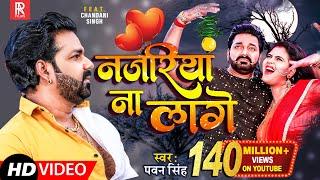 #VIDEO #Pawan Singh   Najariya Na Lage   आ गया तहलका मचाने   नजरिया ना लागे   Ft. Chandani Singh