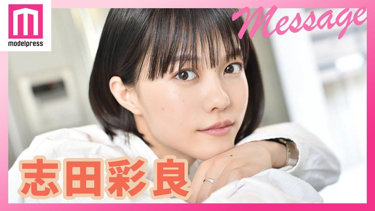 「ドラゴン桜」志田彩良からメッセージ!#Short
