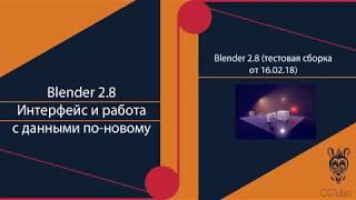 Blender 2.8. Интерфейс и работа с данными