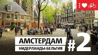 Покоряем Амстердам! Чем заняться? / Нидерланды #2