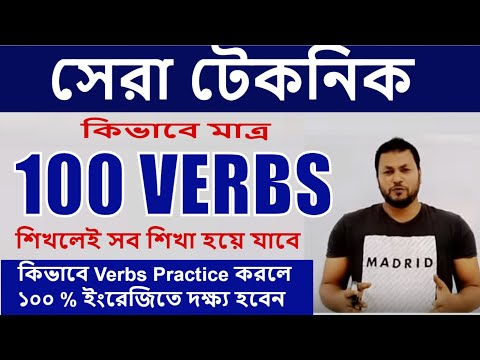 How to learn All the Verbs You Need Easily – যেভাবে সকল Verb দিয়ে English Speaking practice করতে হয়