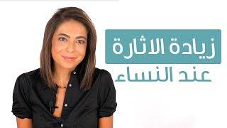 نصائح للرجال لزيادة الإثارة عند النساء مع د. ساندرين | Tips to arouse a woman