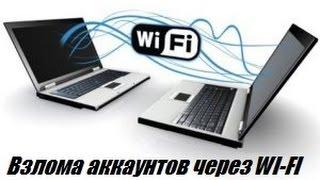 #Выпуск 6. Взлом через Wi-Fi. Взлом Вконтакте, Одноклассников. Взлом любого аккаунта.