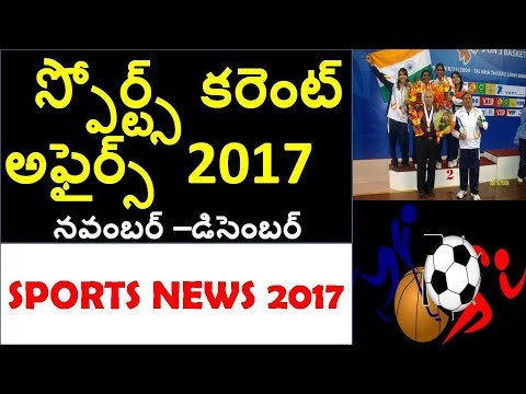 Latest Sports Current Affairs 2017 In Telugu || Latest sports news 2017 for all competitive exams