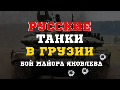 Как бешеные танки майора Яковлева грузин гоняли