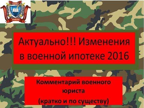 Изменения в Военной ипотеке 2016. Актуальные новости военной ипотеки 2016 года.