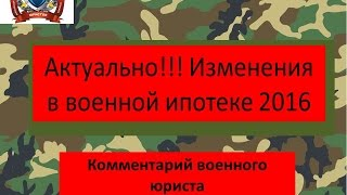 видео Жилье для военнослужащих: военная ипотека. Что такое военная ипотека? Ипотека для военнослужащих на новостройку
