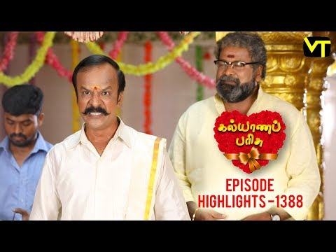 Kalyanaparisu Tamil Serial Episode 1388 Highlights on Vision Time. Let's know the new twist in the life of  Kalyana Parisu ft. Arnav, srithika, SathyaPriya, Vanitha Krishna Chandiran, Androos Jesudas, Metti Oli Shanthi, Issac varkees, Mona Bethra, Karthick Harshitha, Birla Bose, Kavya Varshini in lead roles. Direction by AP Rajenthiran  Stay tuned for more at: http://bit.ly/SubscribeVT  You can also find our shows at: http://bit.ly/YuppTVVisionTime    Like Us on:  https://www.facebook.com/visiontimeindia