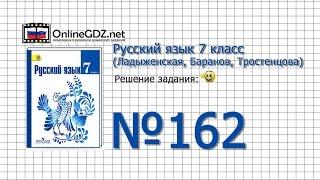 Задание № 162 — Русский язык 7 класс (Ладыженская, Баранов, Тростенцова)