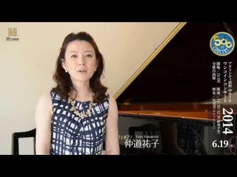 2014.6.19 ワンコインコンサート「仲道祐子 ピアノリサイタル」