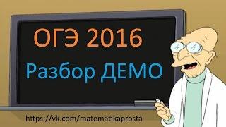 Подготовка к ОГЭ по математике 2016   Алгебра задание 2 (  ЕГЭ / ОГЭ 2017)