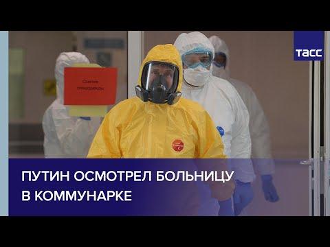 Путин осмотрел больницу в Коммунарке