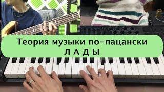 Лады и создание колорита в музыке [Теория музыки по-пацански ч.4]