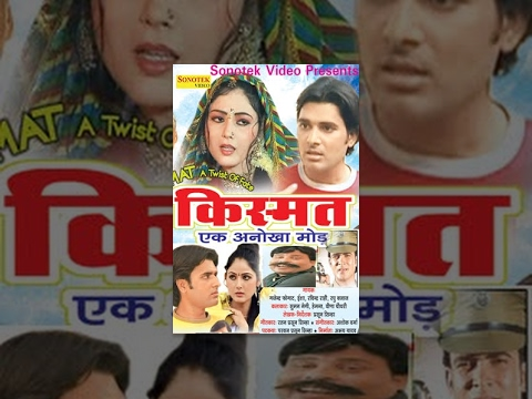 Kismat A Twist Of Fate | किस्मत एक अनोखा मोड़ | Full Film | Suman Negi, Hemant  | Haryanvi Movies