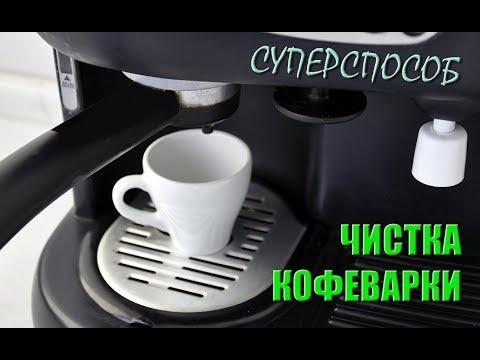 Вопрос: Как почистить кофемашину Mr. Coffee?