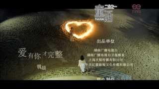 童話二分之一主題曲《愛,有你才完整》官方版高清mv-魏晨WeiChen
