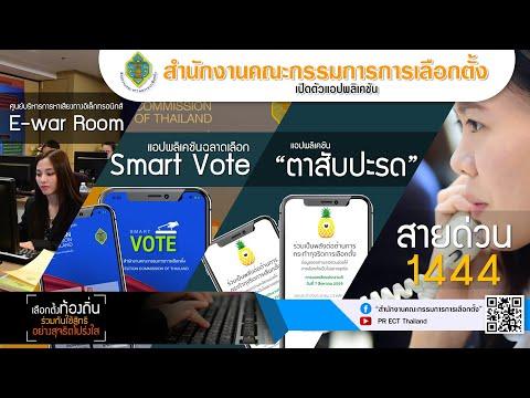 สำนักงาน กกต. เชิญชวนใช้งาน Application Smart Vote , Application ตาสับปะรด
