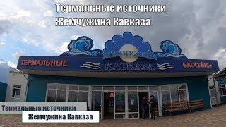 Термальные источники. Жемчужина Кавказа screenshot 5