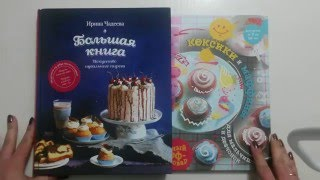 Большая книга. Искусство идеального пирога и Кексики и маффины для мальчишек и девчонок