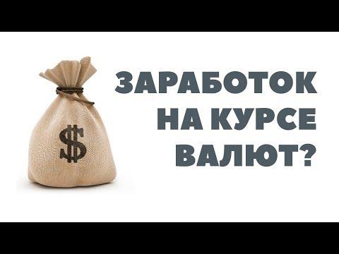 Инвестиции в долларах. Как заработать на курсе валют? Как можно заработать на валюте