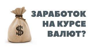 заработать на курсе валют в интернете