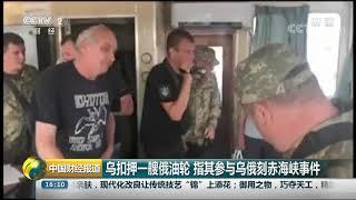 [中国财经报道]乌扣押一艘俄油轮 指其参与乌俄刻赤海峡事件| CCTV财经
