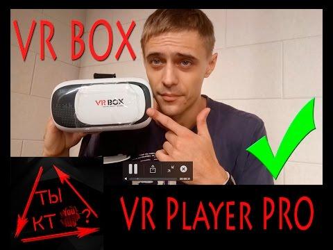 ТЫ КТО?Episode#7. VR BOX как смотреть любое видео или фильм в VR.