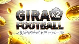 『ギラギラフットボール』 プロモーションムービー