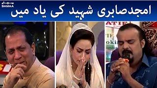 Remembering Amjad Sabri (Martyr) on his 5th death anniversary | SAMAA TV