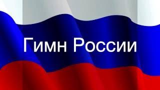 Гимн России с текстом 1 куплет с припевом