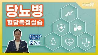 의왕시 보건소|건강매니저가 알려주는 [당뇨병] 혈당측정…