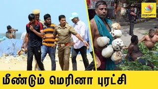 மீண்டும் தொடங்கியது மெரினா புரட்சி | Marina Protest for Farmers | Latest Tamil News