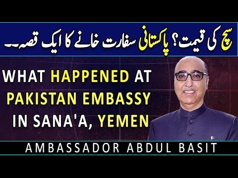 Ambassador Abdul Basit | What happened at Pakistan Embassy in Sana'a, Yemen