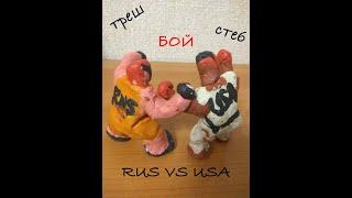 Каратэ или борьба Трешовый бой прикол юмор Пластилин боевик Fighters RUS VS USA