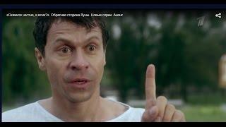 Обратная сторона Луны 2, 3 серия, 4 серия, смотреть онлайн анонс  6 декабря 2016 на Первом канале