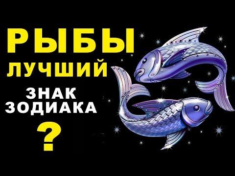 15 ПРИЧИН ПОЧЕМУ РЫБЫ - ЛУЧШИЙ ЗНАК ЗОДИАКА ♓ СКРЫВАЕТ ТАЙНЫ ВСЕХ ЗНАКОВ ЗОДИАКА. Рыбы Гороскоп