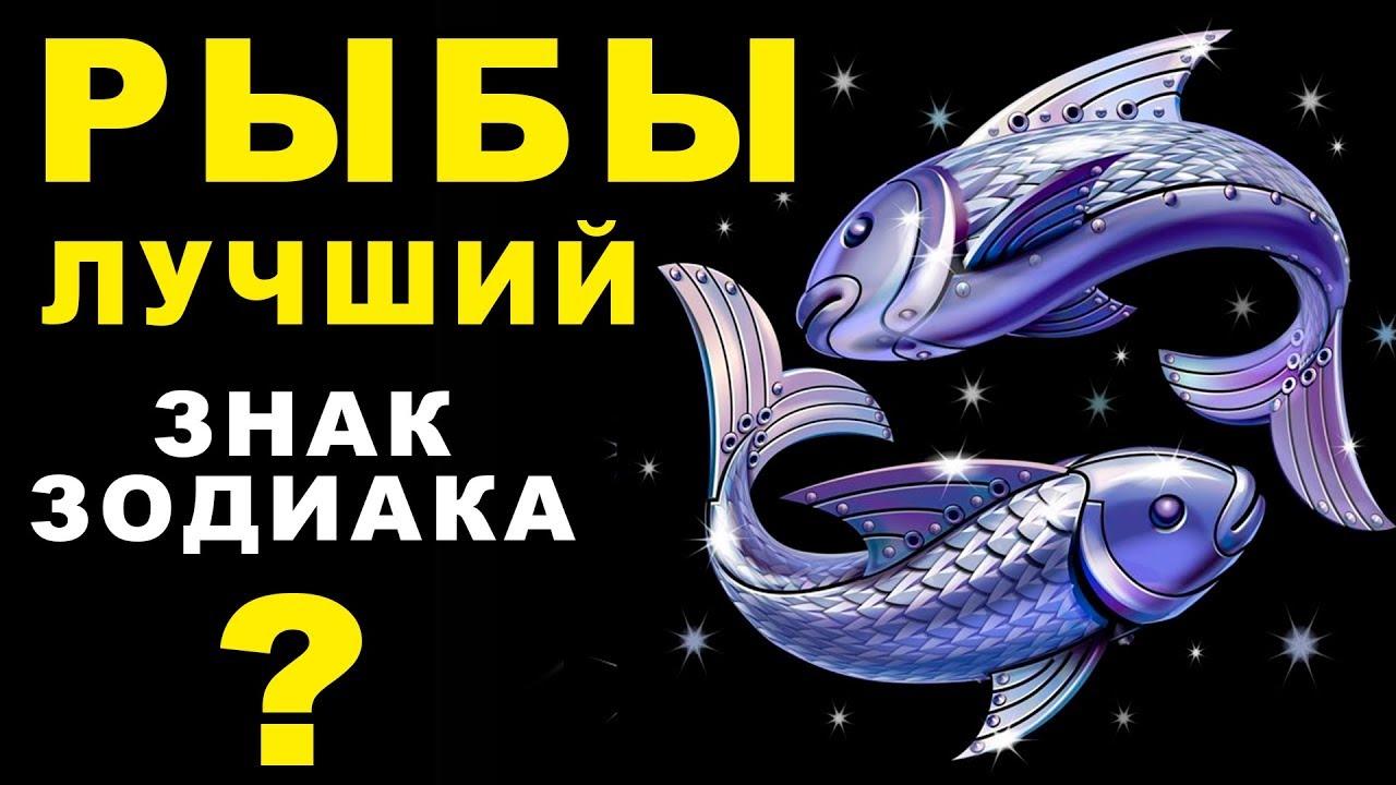 15 ПРИЧИН ПОЧЕМУ РЫБЫ — ЛУЧШИЙ ЗНАК ЗОДИАКА , СКРЫВАЕТ ТАЙНЫ ВСЕХ ЗНАКОВ ЗОДИАКА. Рыбы Гороскоп