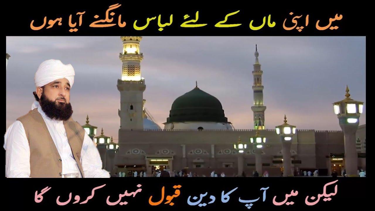Download Ek Budhi Aurat Ka Kissa By Muhammad Raza Saqib Mustafai - Watch HD Islamic Video