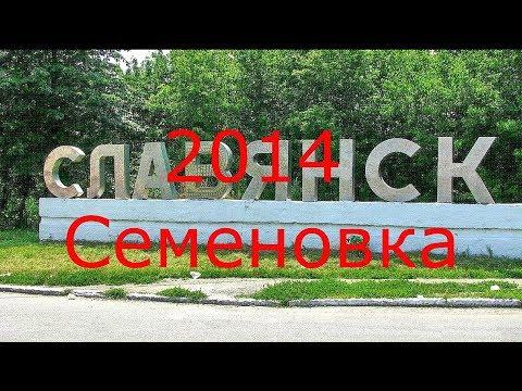 Славянск Семеновка 2014.