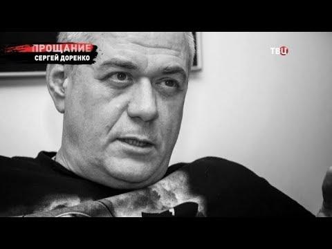 Сергей Доренко. Прощание