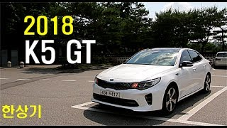 2018 기아 K5 GT 시승기(2018 Kia Optima 2.0 Turbo Test drive) - 2017.06.13