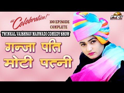 Twinkal Vaishnav Comedy Show-Part 100 | देसी राजस्थानी कॉमेडी शो | Rajasthani Comedy | PRG