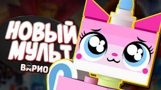 НОВЫЙ ЛЕГО-МУЛЬТСЕРИАЛ ПРО КИСОНЬКУ - LEGO Unikitty Show!