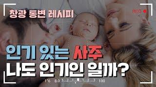 [통변 레시피] 인기인의 사주?! 유명해지는 사주가 있다?