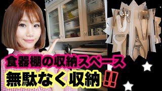 【収納】キッチン収納!食器棚編~Part2~